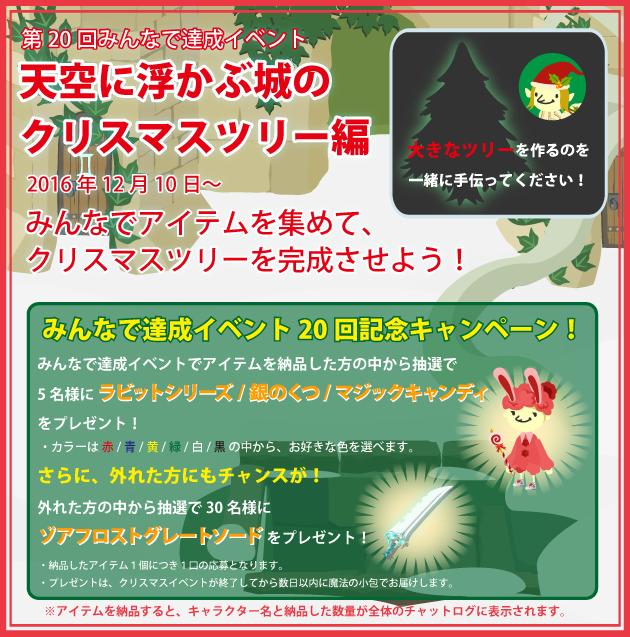 みんなで達成イベント「天空に浮かぶ城の クリスマスツリー編」