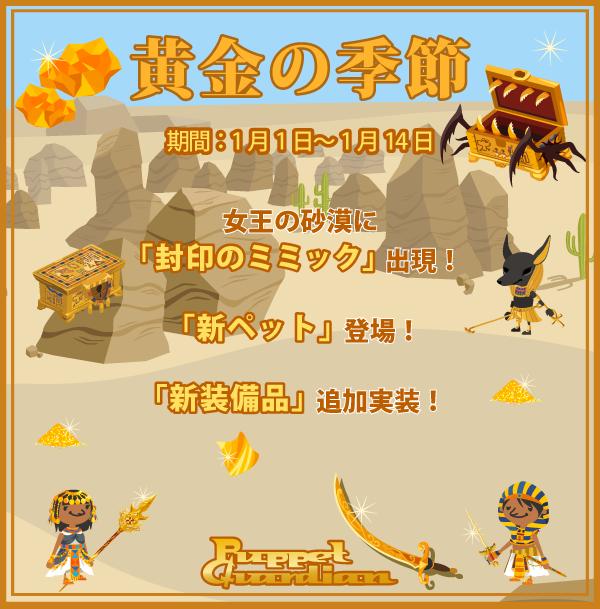 黄金の季節イベント