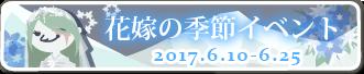花嫁の季節イベント2017