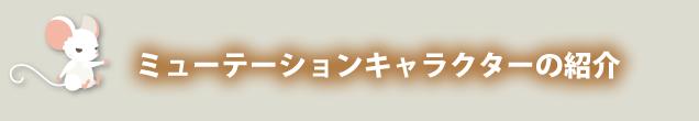 ミューテーションキャラクターの紹介