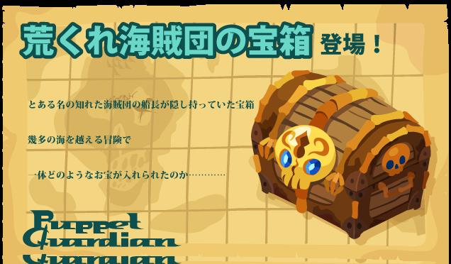 荒くれ海賊団の宝箱登場!