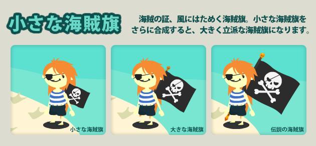 小さな海賊旗