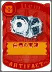 白竜の宝箱