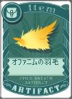 オファニムの羽毛