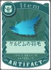ケルビムの羽毛