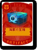 海獣の宝箱