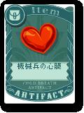 機械兵の心臓