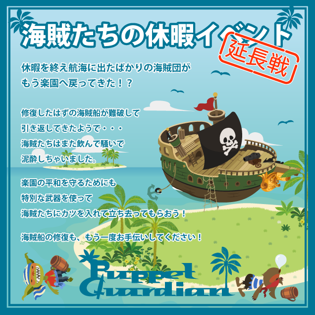 海賊たちの休暇・延長戦