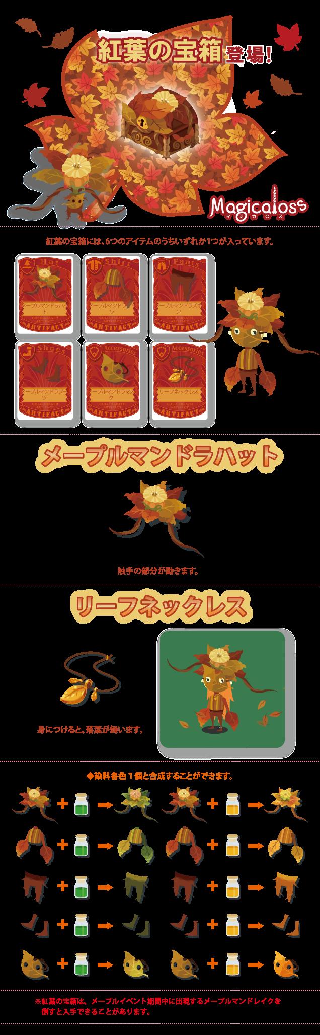 紅葉の宝箱登場!