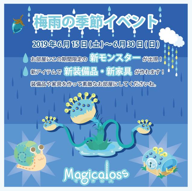 梅雨の季節イベント