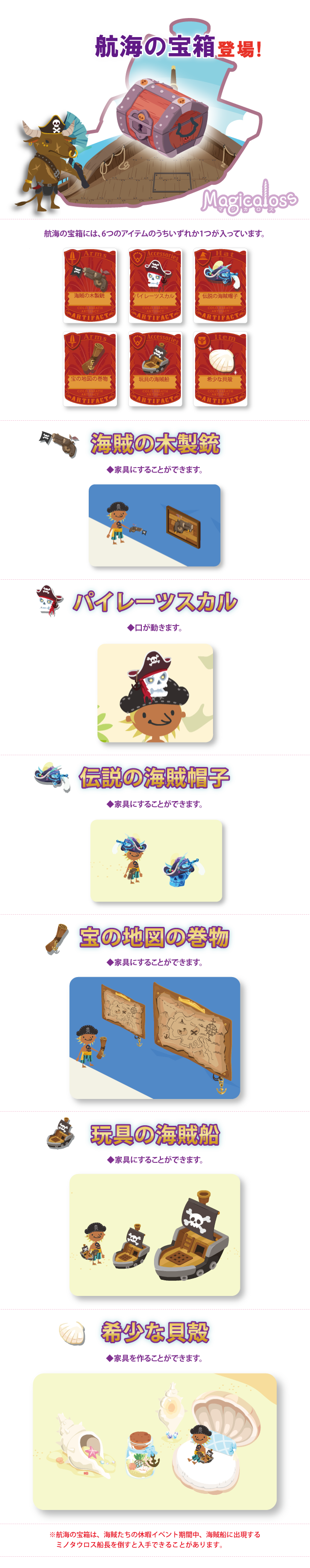 航海の宝箱登場!