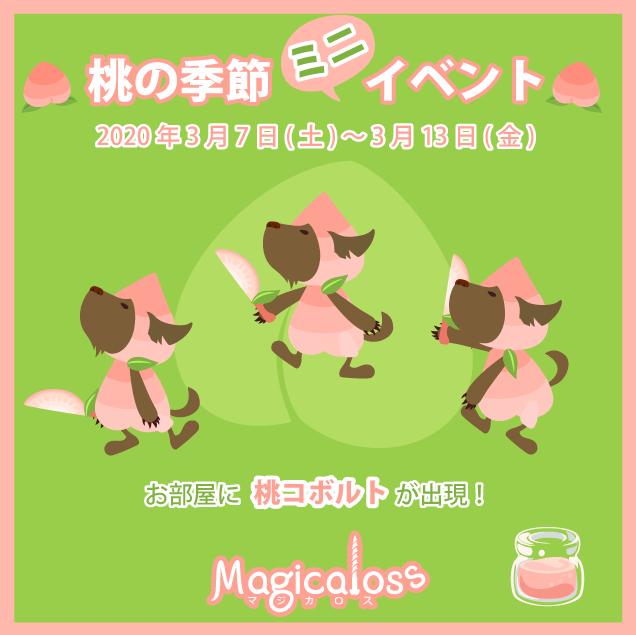 桃の季節ミニイベント