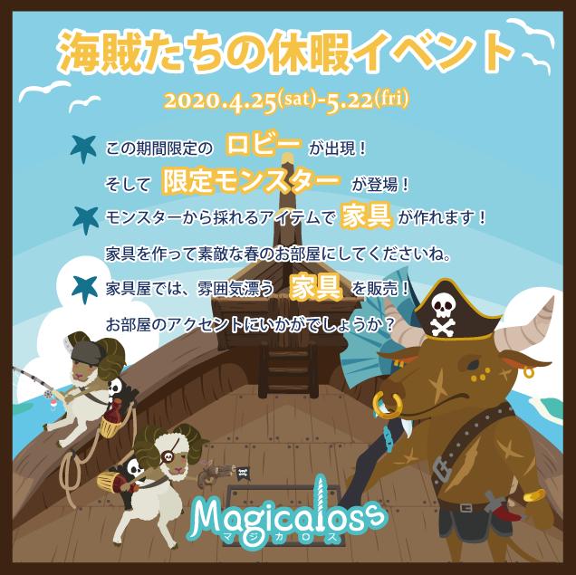 海賊たちの休暇イベント