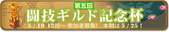 第五回闘技ギルド記念杯