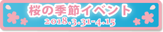 桜の季節イベント