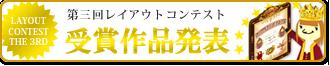 第三回レイアウトコンテスト受賞作品発表
