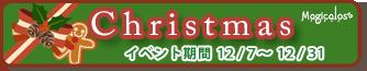マジカロス クリスマスイベント
