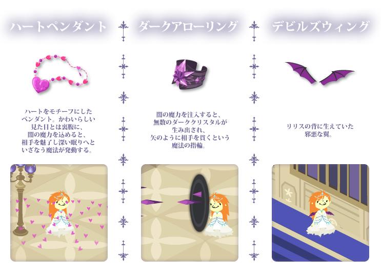 リリスの宝箱アイテム