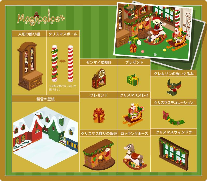 クリスマスシリーズ2011・2012