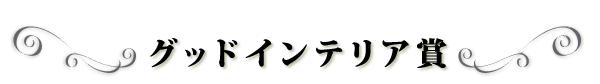 グッドインテリア賞