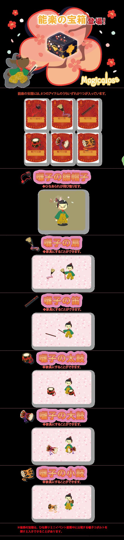 能楽の宝箱登場!