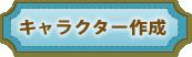 キャラクター作成(無料)