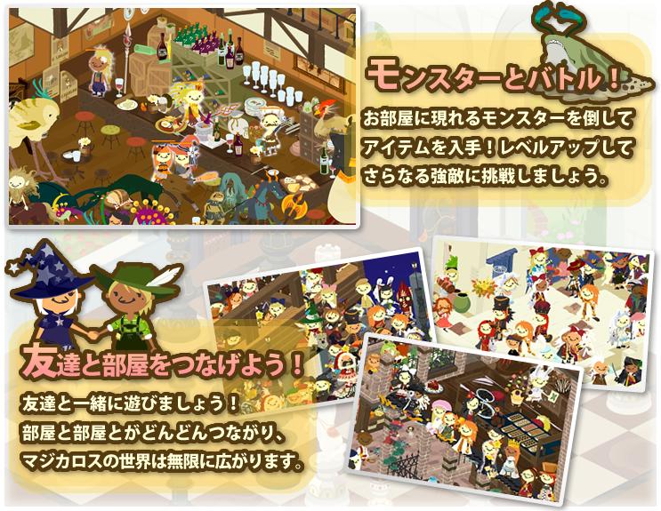マジカロスゲームイメージ3